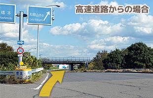 和歌山ICを和歌山市方面に降りてください。