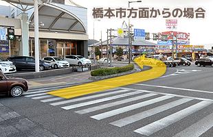 橋本市方面