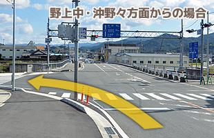 野上新橋西詰